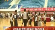 2018姚基金希望小学篮球季宁夏站活动闭幕-2018年7月10日