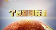 宁夏新闻联播-180703