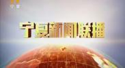宁夏新闻联播(卫视)-180703