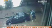 永宁:雨天轿车涵洞内熄火 民警下水推车救助-180725