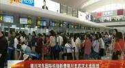 银川河东国际机场新增银川至武汉大连航班-180730