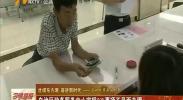 (壮阔东方潮 奋进新时代)自治区政务服务中心实现80%事项不见面办理-180705