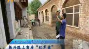 """(嘱托记心头 攒劲奔小康)振兴路上有座""""红军寨""""-180726"""