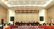 全区教育系统召开学习贯彻习近平新时代中国特色社会主义思想研讨会-180712