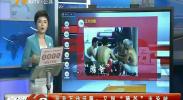 """菲菲互动话题:又到""""膀爷""""出没时-180726"""