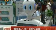 """智能机器人""""上岗""""为医护人员减负-180711"""