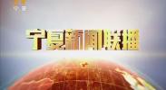 宁夏新闻联播(卫视)-180714