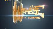 都市阳光-180718
