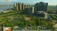 宁夏:创新社会治理 让百姓生活更幸福-180714