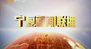 宁夏新闻联播-180708