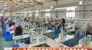 扶贫车间开到家门口 产业扶贫助农增收-2018年7月9日