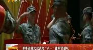 """军事训练大比武向""""八一""""建军节献礼-180731"""