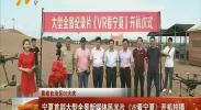 (喜迎自治区60大庆)宁夏首部大型全景新媒体风光片《VR看宁夏》开机拍摄-180720