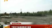 (碧水蓝天绿色家园)宁夏对污染源清查进行核查180707