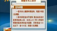 宁夏调整退休人员基本养老金-2018年7月6日
