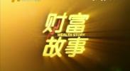 林庆华:二十载砚雕路 一生痴迷情-180727