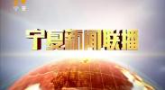 宁夏新闻联播(卫视)-180716