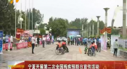 宁夏开展第二次全国残疾预防日宣传活动-180822