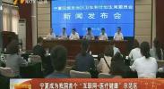 """宁夏成为我国首个""""互联网+医疗健康""""示范区-180802"""