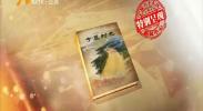 """宁夏时光(四)——青春无悔建""""三线""""-180821"""