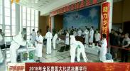 2018年全区兽医大比武决赛举行-180813