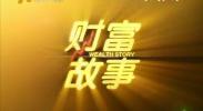 (财富故事)周云峰:石痴大师-180831