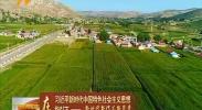 宁夏:科技点亮扶贫希望之光-180820