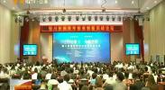 银川首届青年创业创新高峰论坛举行-180816