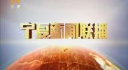 宁夏新闻联播(卫视)-180814