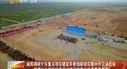 咸辉调研宁东重点项目建设并参加新项目集中开工动员会强调 以大项目好项目优项目助推经济高质量发展-180831