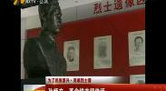(为了民族复兴·英雄烈士谱)孙炳文:革命锐志留佳话-180813