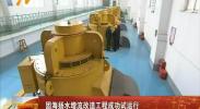 固海扬水增流改造工程成功试运行-180819