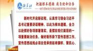 新华社发表评论员文章《把握根本遵循 肩负使命任务》-180823