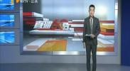 自治区污染防治重点任务督查组在宁东检查-180816