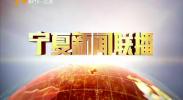 宁夏新闻联播-180810