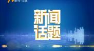 中国梦 宁夏情-180813