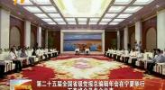第二十五届全国省级党报总编辑年会在宁夏举行 石泰峰会见参会代表-180828