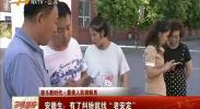 """奋斗新时代・最美人民调解员 安德生:有了纠纷就找""""老安定""""-180825"""