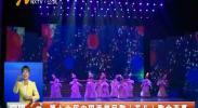第十六届中国西部民歌(花儿)歌会开幕-180805