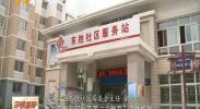(喜迎自治区60大庆 民族团结新篇章)东胜社区:守望相望一家亲-180824