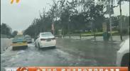 大雨过后 银川市部分路段积水严重-180807