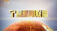 宁夏新闻联播(卫视)-180802