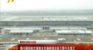 (喜迎自治区60大庆)银川国际航空港综合交通枢纽主体工程今天完工-180831
