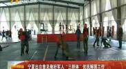 """宁夏出台意见做好军人""""三群体""""优抚解困工作-180805"""