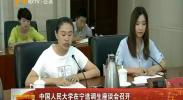 中国人民大学在宁选调生座谈会召开-180815