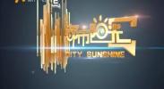 都市阳光-180819
