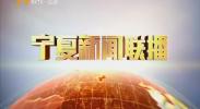 宁夏新闻联播-180826