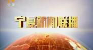 宁夏新闻联播(卫视)-180804