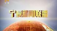 宁夏新闻联播(卫视)-180820