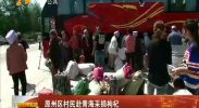 原州区村民赴青海采摘枸杞-180823